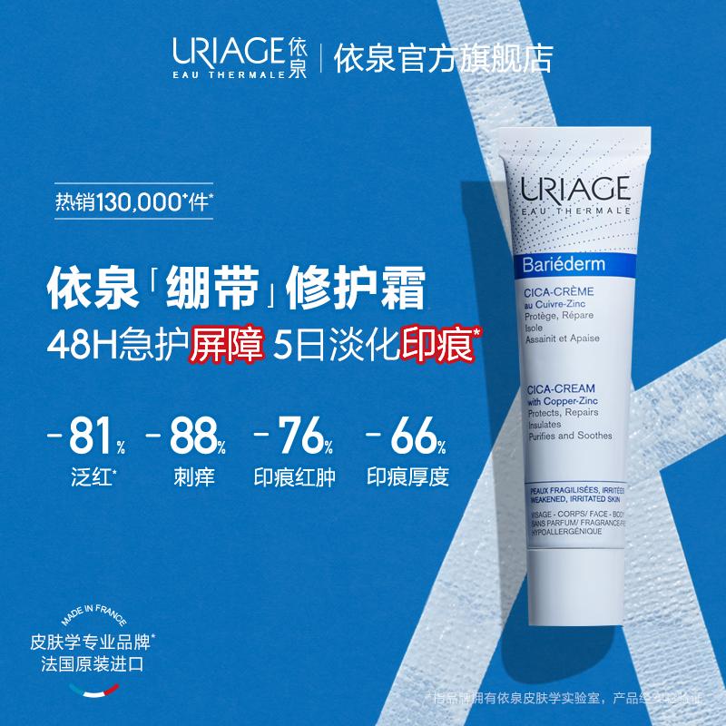 依泉舒缓修复霜40ml cica绷带霜B5修护面霜敏感肌补水保湿[专属]