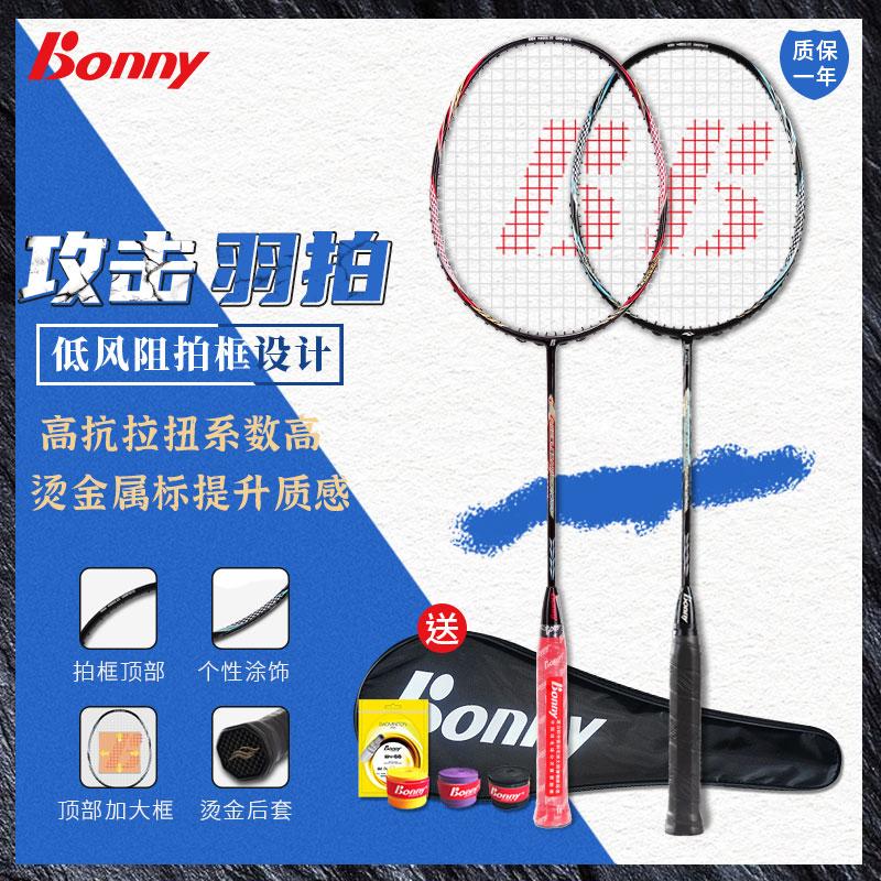 波力涡轮系列攻防一体耐用型单拍羽毛球拍全碳素碳纤维 Bonny