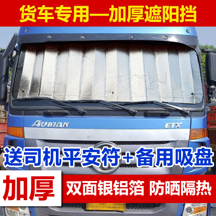 Sun proof and heat insulation front windshield of truck is suitable for front gear of Ouman Tianlong Tianjin Jiefang J6