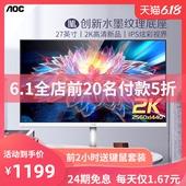 AOC Q27N2 27英寸2K高清IPS显示器75Hz游戏电竞台式电脑液晶设计屏幕无边框壁挂HDMI32外接笔记本PS4白色曲面