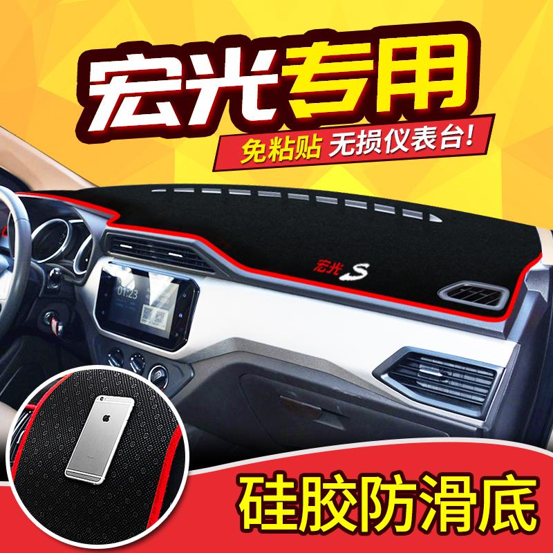 五菱18款宏光S车前台垫S3改装饰S1中控V仪表台遮光防晒遮阳避光垫