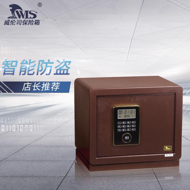 威伦司睿司保险箱保险柜保管箱家用办公电子报警BGX-D1-28Ⅲ