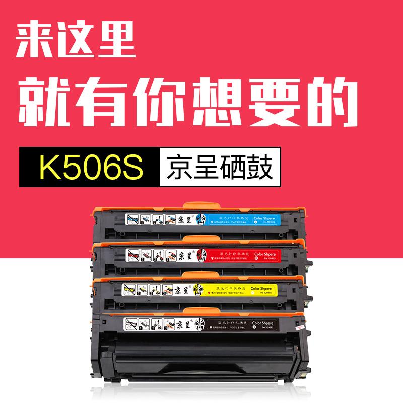 京呈 适用三星CLT-506S硒鼓CLP 680ND 6260ND 6260FR K506L 506L硒鼓 CLP-680DW;CLX-6260FR