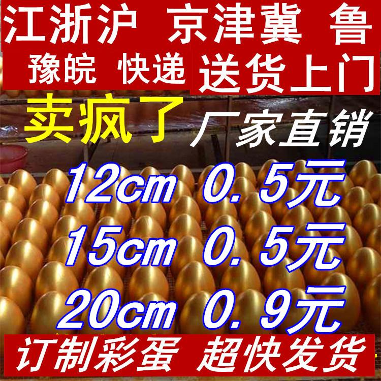 中國代購 中國批發-ibuy99 ��������������� 金蛋批发砸金蛋彩蛋开业活动金蛋抽奖道具活动20cm展架厂家直销