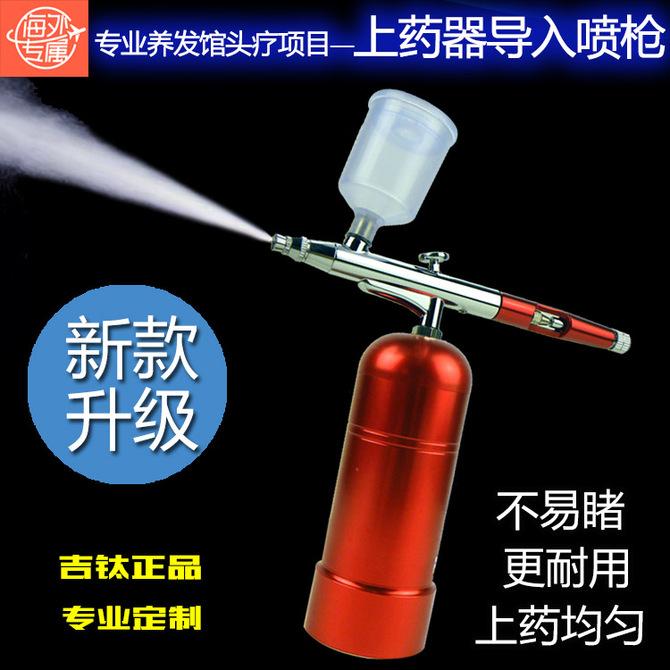 模型车漆 头皮喷枪上药器注氧仪无线喷笔补水氧养生发液上液器美甲