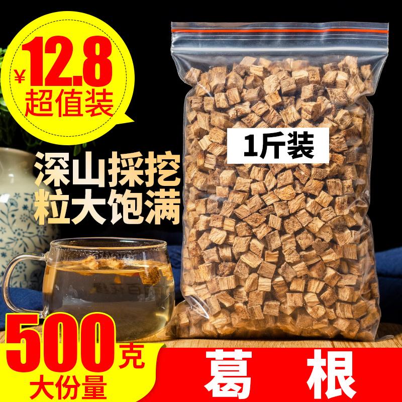 葛根块丁纯500g正品天然葛根茶现挖新鲜柴葛根片非野生葛根粉