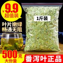 正品天然泻叶特级番泻叶散装蕃泻叶潘泄叶潘泻500g非便茶通秘茶