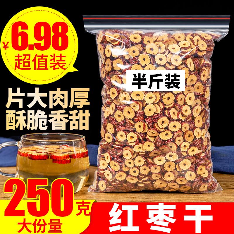 新疆无核若羌红枣干红枣片泡茶香酥脆大枣干吃特级小包装250g