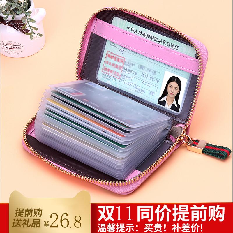 卡包女式韩国可爱多卡位卡夹个性小巧拉链信用卡套迷你超薄卡片包
