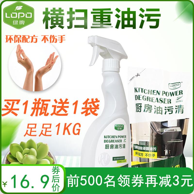 绿牌抽油烟机清洗剂重油厨房去油污强力清洁剂除垢剂油烟净除油剂