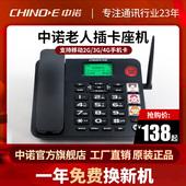 中诺w568无线插卡电话机座机家用 老人专用移动SIM卡家庭固话坐机