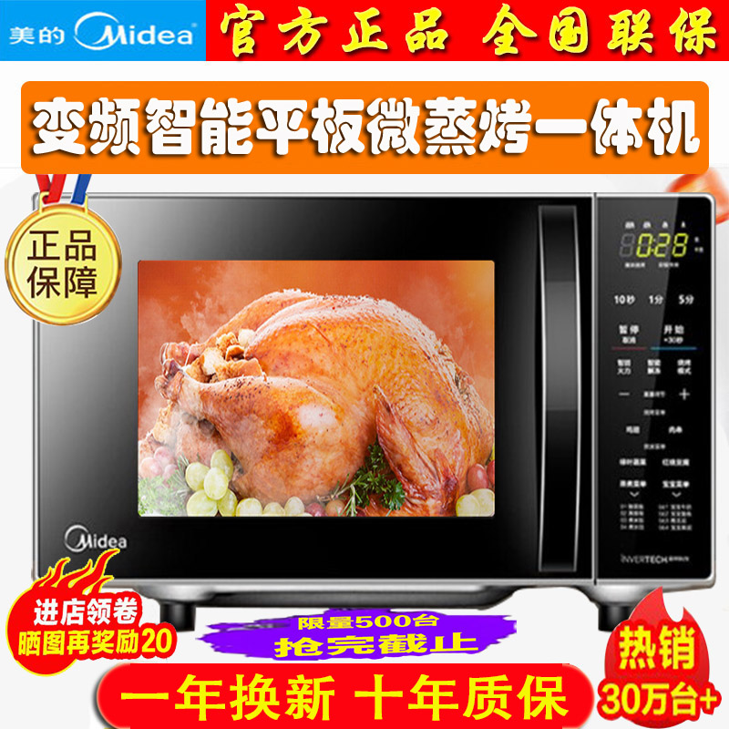 Microwave oven home Midea l201b authentic official website 21l small flat plate frequency conversion Mini multifunctional oven