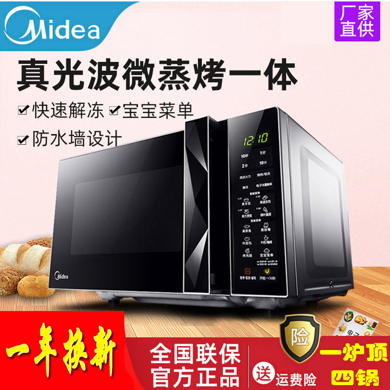 Microwave oven Midea domestic small mini flat plate 23 liter multifunctional oven steamer three in one old official website