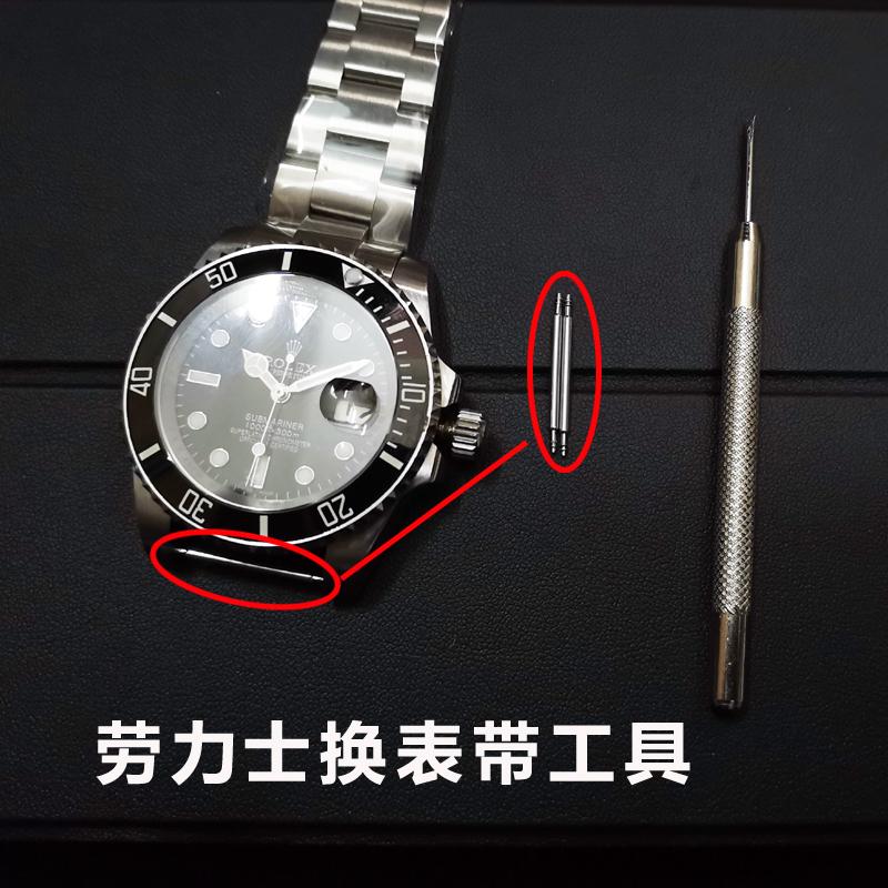 适配劳力士表带专用接口生耳针 生耳批换表带工具 男女士手表配件