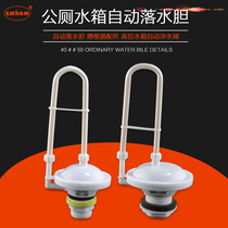 Squat Toilet Accessories 40 50 automatic drop gall public toilet flushing valve gall automatic flushing tank drop gall