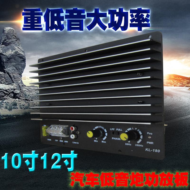 汽车低音炮功放板车载音响机芯音箱主板大功率线路板8 10 12寸12V,可领取10元天猫优惠券