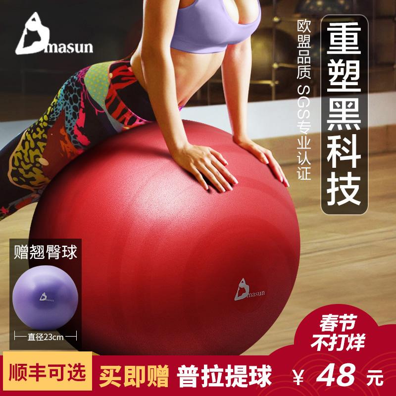 Следовать частица для женского имени лес йога мяч толстый против взрыва специальность пчела талия модель форма фитнес мяч ребенок беременная женщина филиал доставка баланс нефрит Цзя мяч