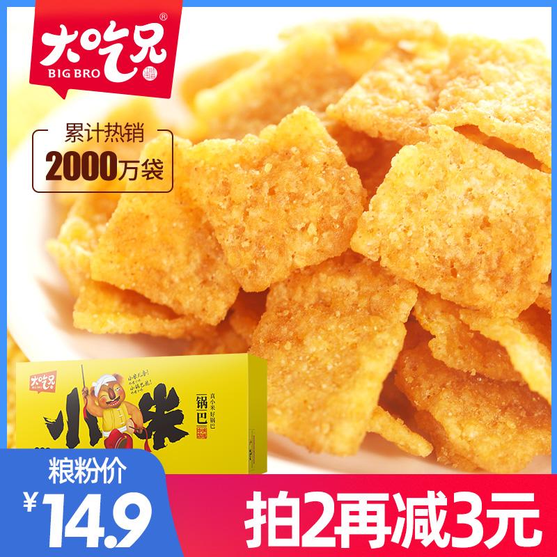 大吃兄小米锅巴210gx3盒 粮悦手工大米黑米农家传统小吃休闲零食