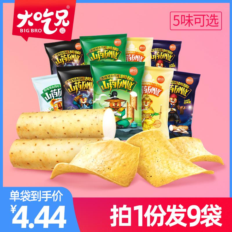 粮悦大吃兄山药片60gx3袋山药薯片11-23新券