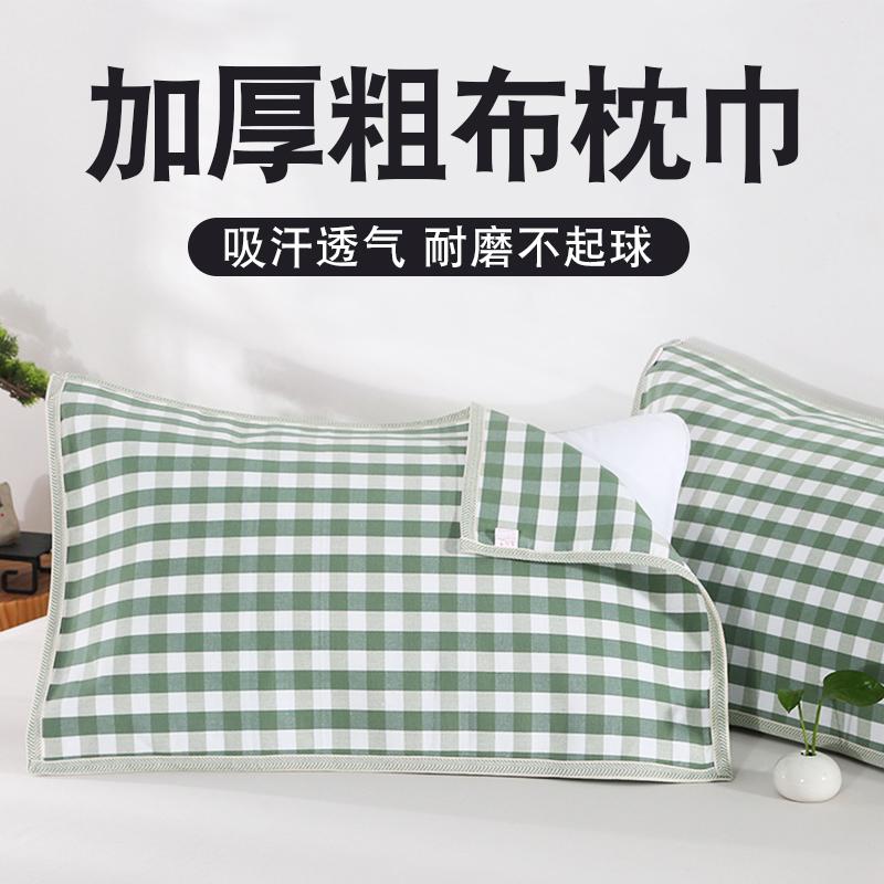 【一对装】枕巾纯棉单人盖巾加厚老粗布格子吸汗透气防滑不脱落