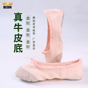 儿童舞蹈鞋芭蕾女软底练功鞋成人白色跳舞形体鞋教师民族粉红色