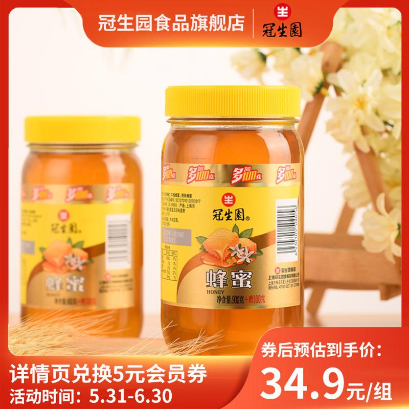 冠生园蜂蜜 玻璃瓶装 900g+100g装,每瓶1000g