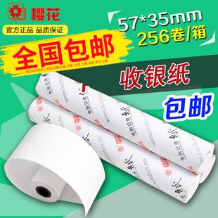 箱 樱花57x35热敏收银纸电脑记录纸打印纸小票纸256卷