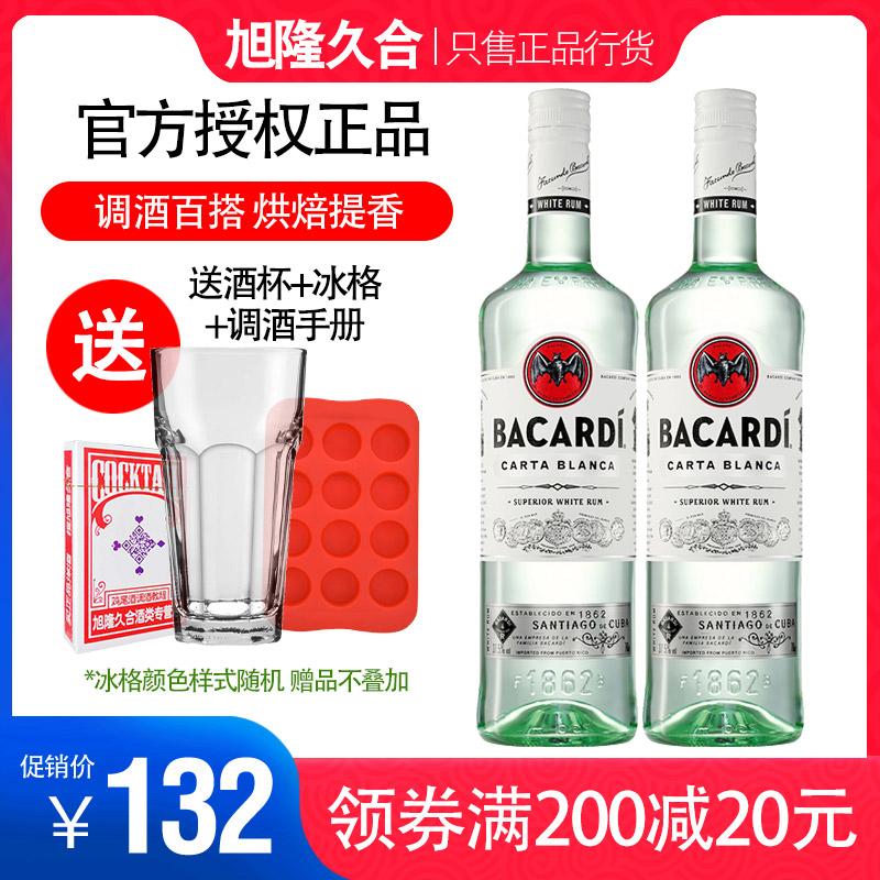 进口洋酒百加得白朗姆酒2瓶 超级白朗姆酒 烘培鸡尾酒调酒基酒