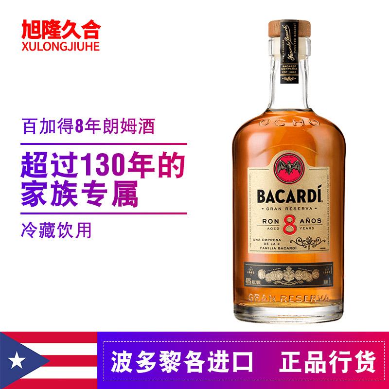 正品行� Bacardi百加得八年朗姆酒8年 1L 40度