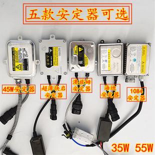 超薄安定器 汽车大灯改装透镜海迪超薄安定器35W55交流通用镇流器