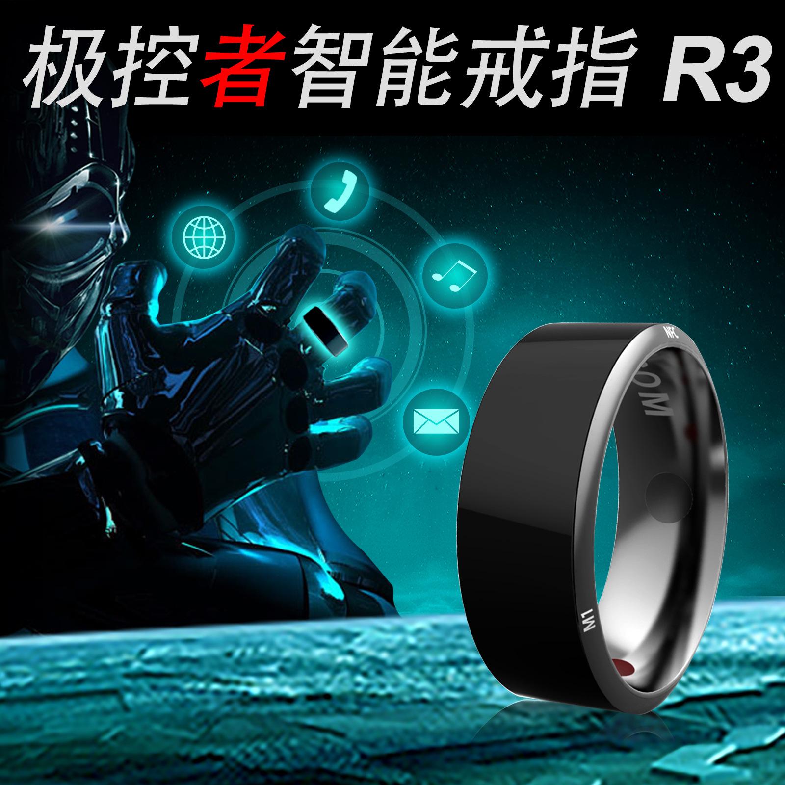 极控者R3 R3F智能戒指nfc指环黑科技魔戒智能穿戴ID IC卡设备