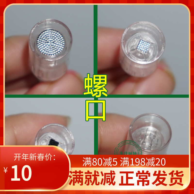 纳米圆晶片电动微针仪器针头可水光VC驻颜粉底护肤品精华导入