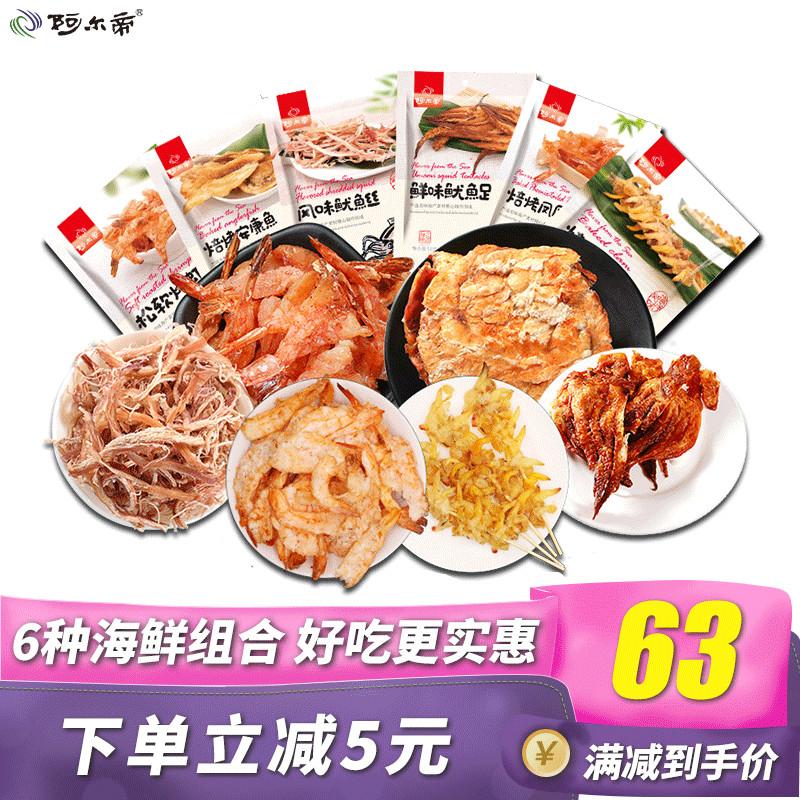 【阿尔帝_海鲜初尝组合套餐270g/6袋装】烤虾干海鲜干货休闲零食