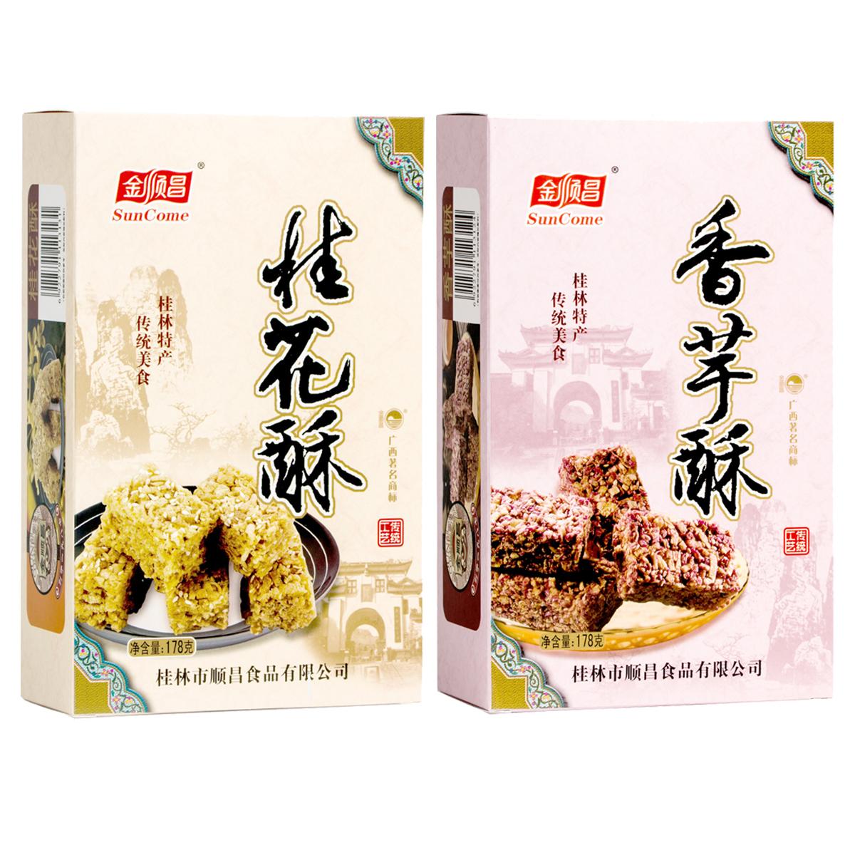 桂林特产金顺昌桂花酥香芋酥178g酥糖 美食地方特色零食小吃