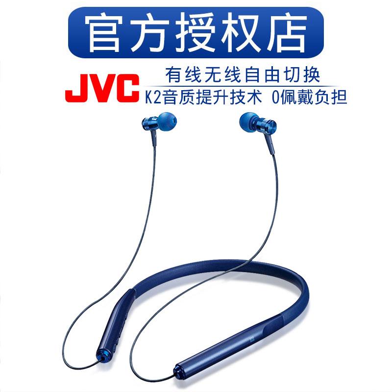 JVC/杰伟世 FD70BT小蓝颈挂式K2无线蓝牙耳机魔音入耳式运动HiFi发烧微动圈高解析立体声挂脖双耳耳机支持NFC