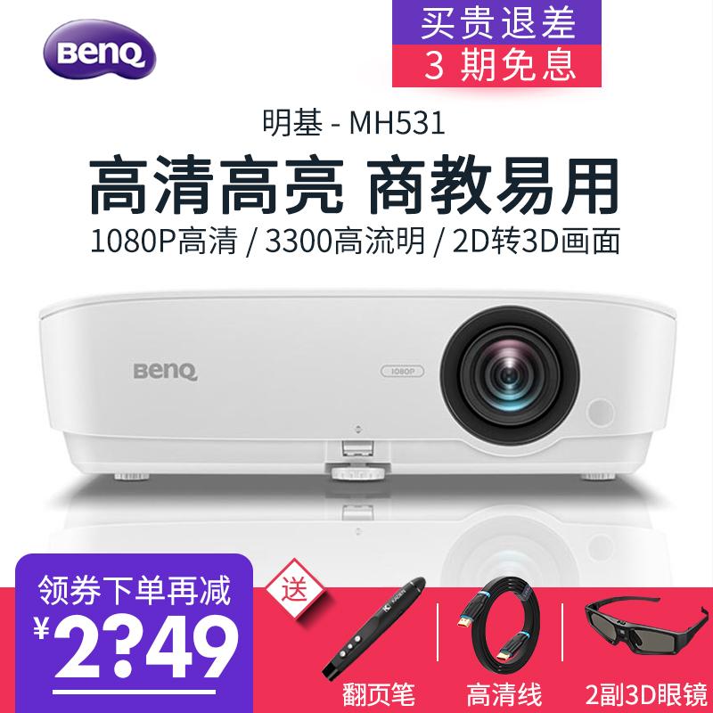 Benq明基MS531投影仪家用 高清 1080p办公教学投影机蓝光3D