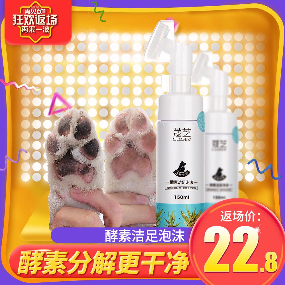 Собака чистый достаточно пена тедди мыть ступня жидкость лапа ноги сухой трещина домашнее животное кот мясо подушка чистый медсестра одноразовый статьи