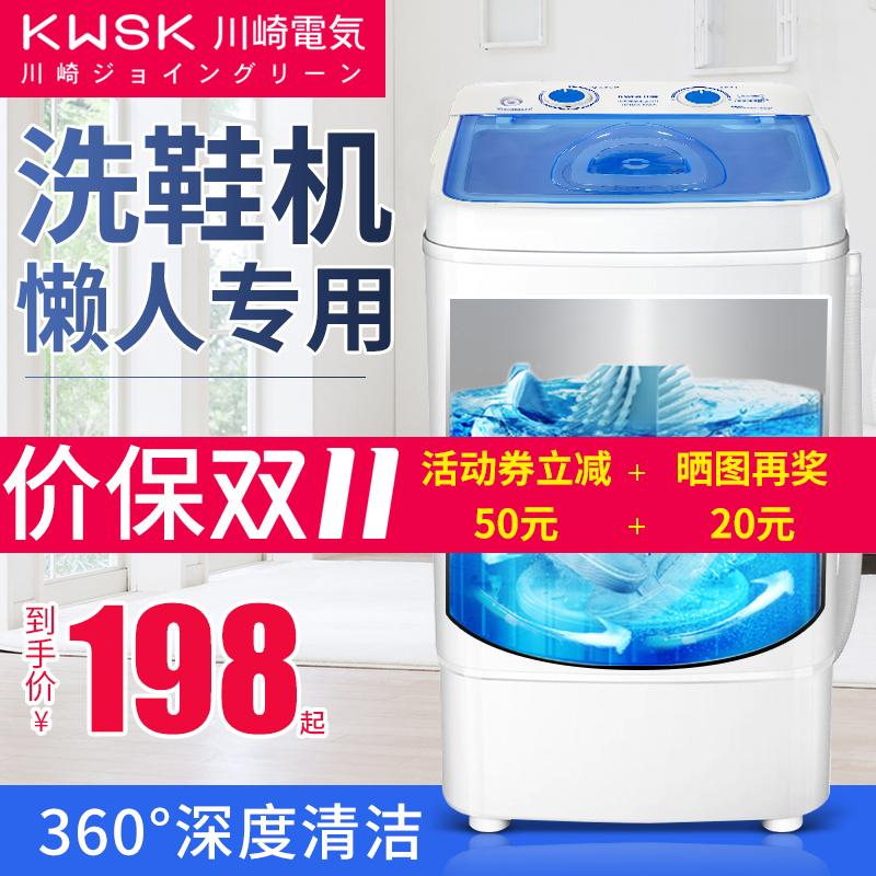 川崎洗鞋机家用非全自动懒人小型洗鞋神器智能洗鞋器宿舍刷鞋机器