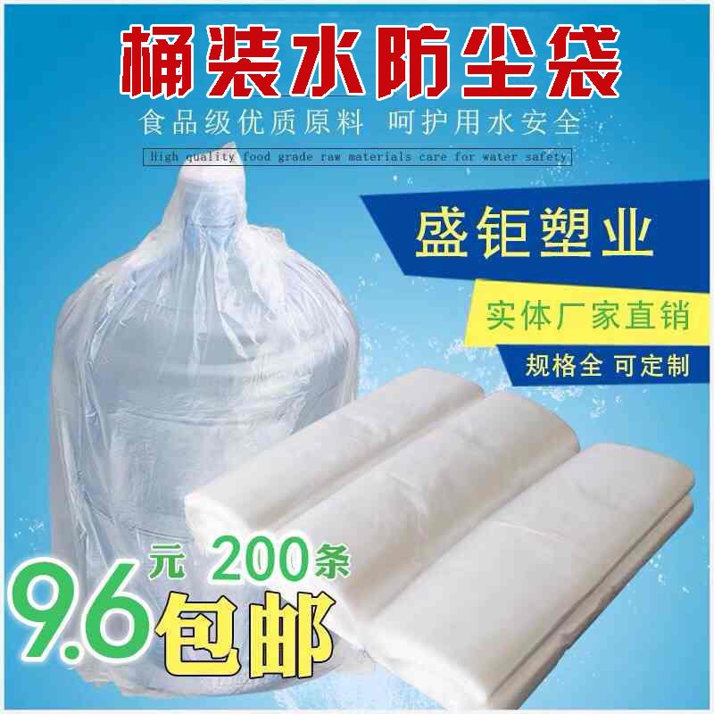 18.9L桶装水薄膜袋纯净水袋子矿泉水包装机用卷材塑料袋子防尘袋