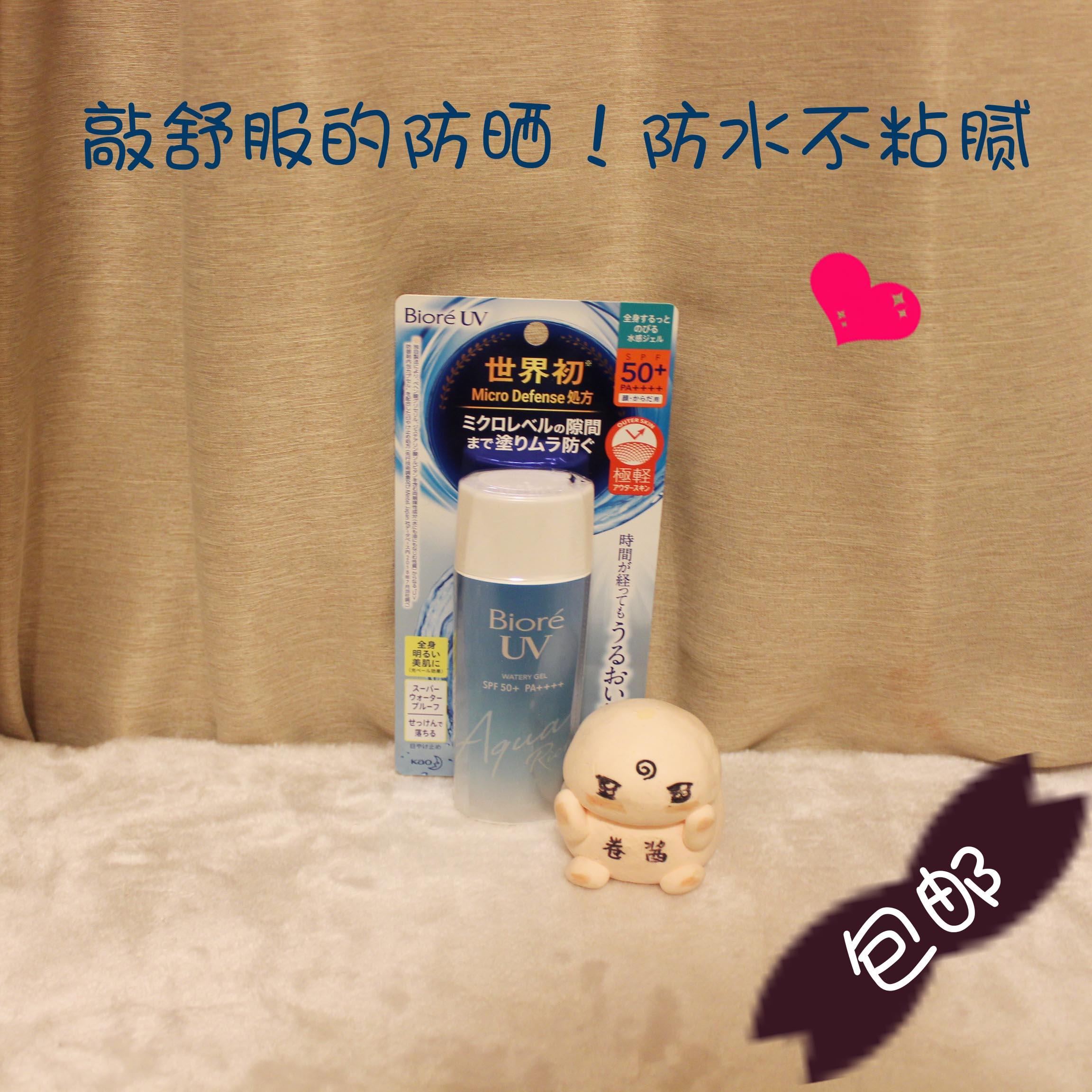 2019新版!日本Biore碧柔90ml大瓶装 水感清爽保湿防晒霜SPF50+正品保证