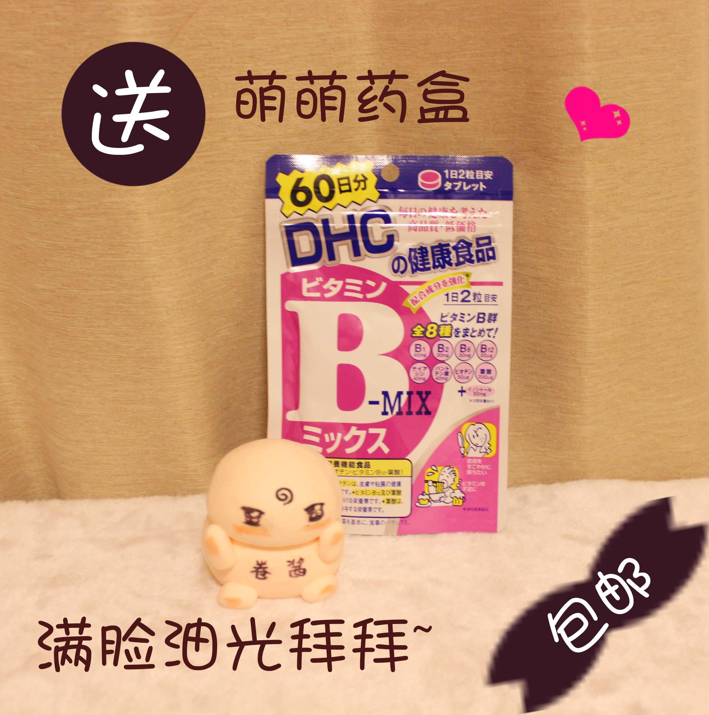 [【] товар в наличии [】日本] в оригинальной упаковке [DHC维生素B族片 60日控油痘痘肌熬夜党 维他命VB]