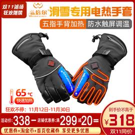 温倍尔高端电热手套智能温控滑雪暖手高温+五指发热+防水+3M保暖棉6小时加长摩托车户外运动骑行双串薄锂电池图片