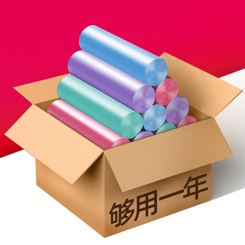 【2.9元】加厚卷装垃圾袋5券100只