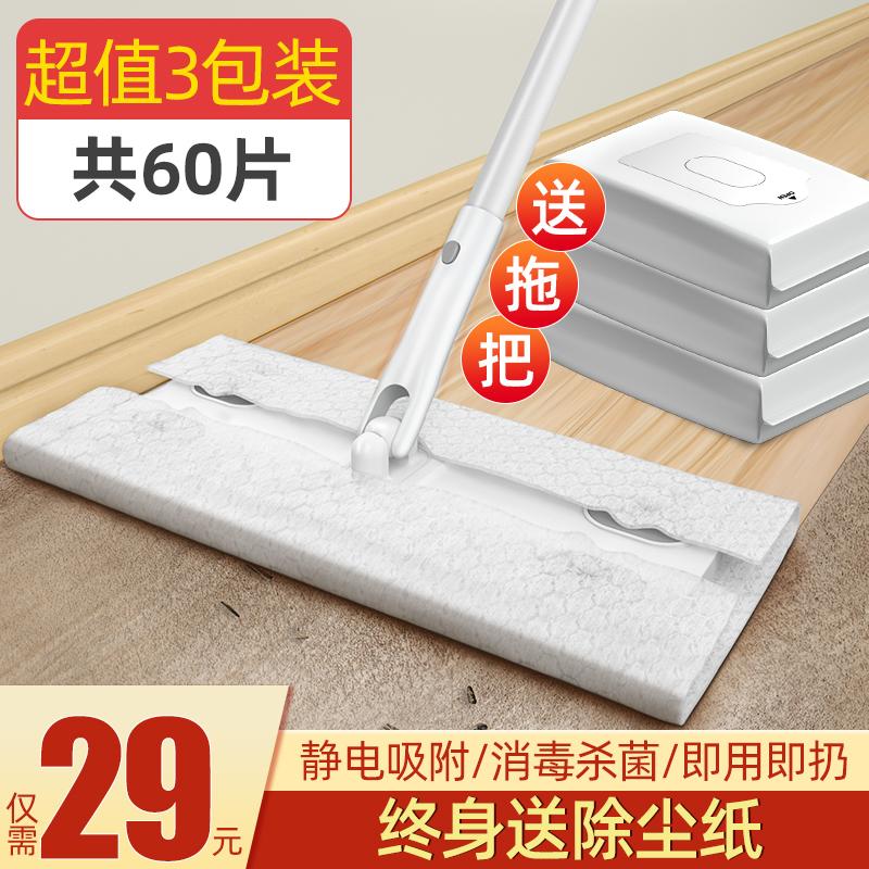 静电拖把静电除尘纸一次性拖把拖地湿巾吸尘纸家用擦地拖布地板拖