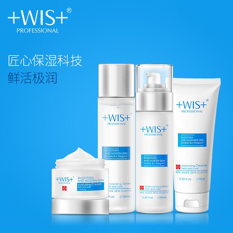 WIS极润护肤品套装 水乳套盒补水保湿控油化妆男士脸部女官网正品