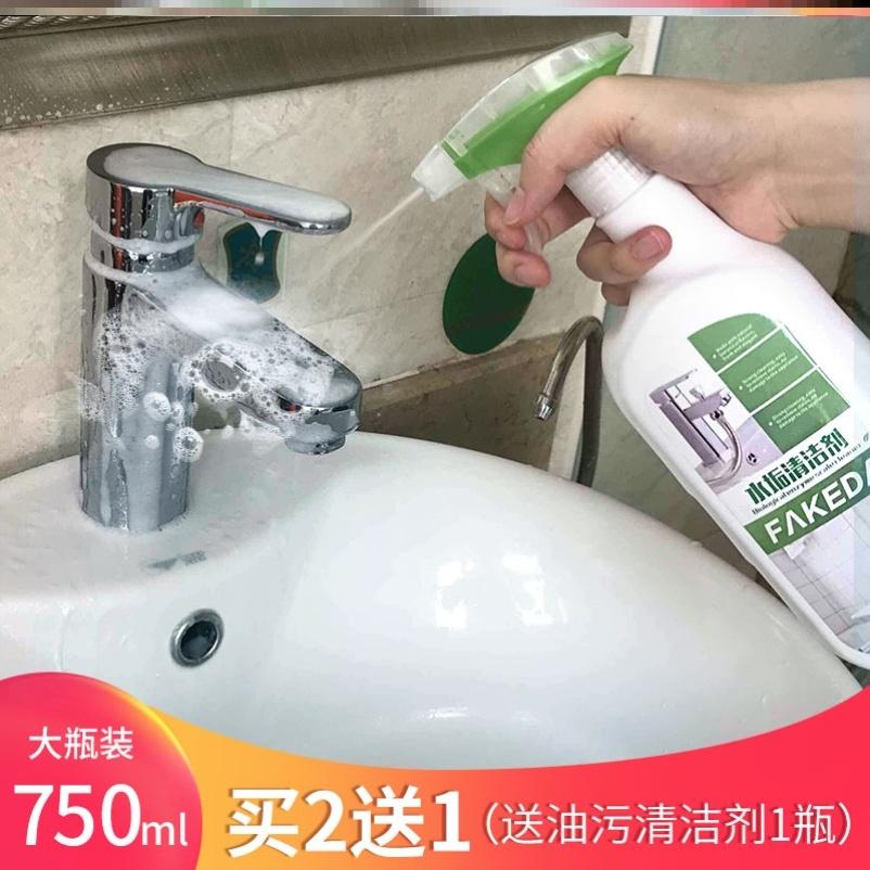 水龙头不锈钢浴槽清洁剂除水垢卫浴室面盆除��强力除垢剂厕所祛污