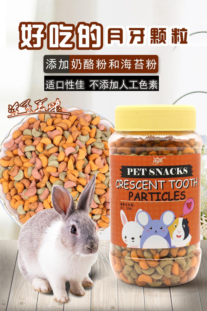 [征郑宠物用品专营店饲料,零食]兔子仓鼠龙猫荷兰猪粮食饲料零食用品营月销量106件仅售16.8元