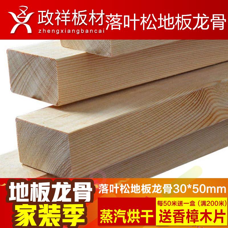 政祥板材 无醛 落叶松地板龙骨30*50木龙骨木方实木吊顶隔墙木材