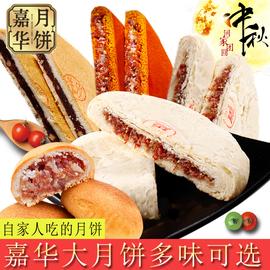嘉华月饼 云腿大白饼酥皮饼云南宣威精制火腿饼云腿月饼红饼400g