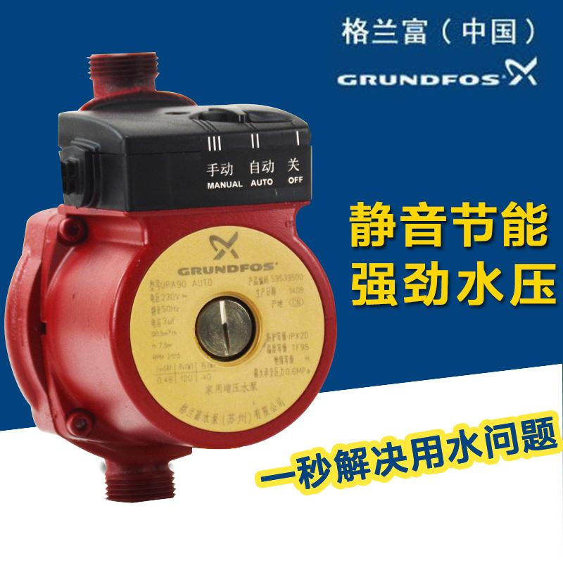 丹麥格蘭富水泵UPA90全自動家用靜音增壓泵太陽能熱水器加壓泵